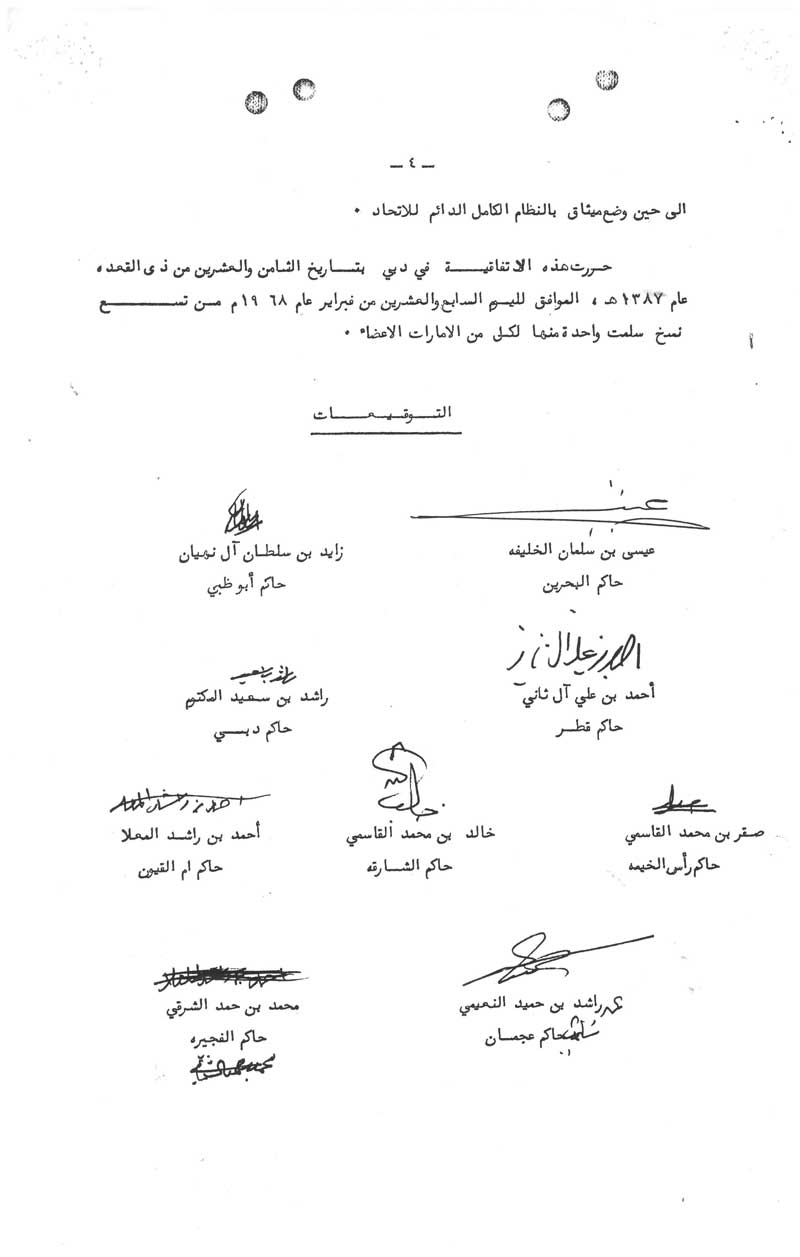 Nine Sheikhdoms' Union Treaty