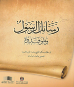 The National Archives introduces a phase from the history of the Emirates and the Gulf Region in its New Publication: The Letters of the Prophet
