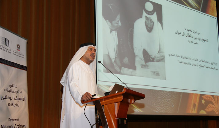 The National Archives Holds Its Annual Forum and Discusses Its Projects and Strategic Plans