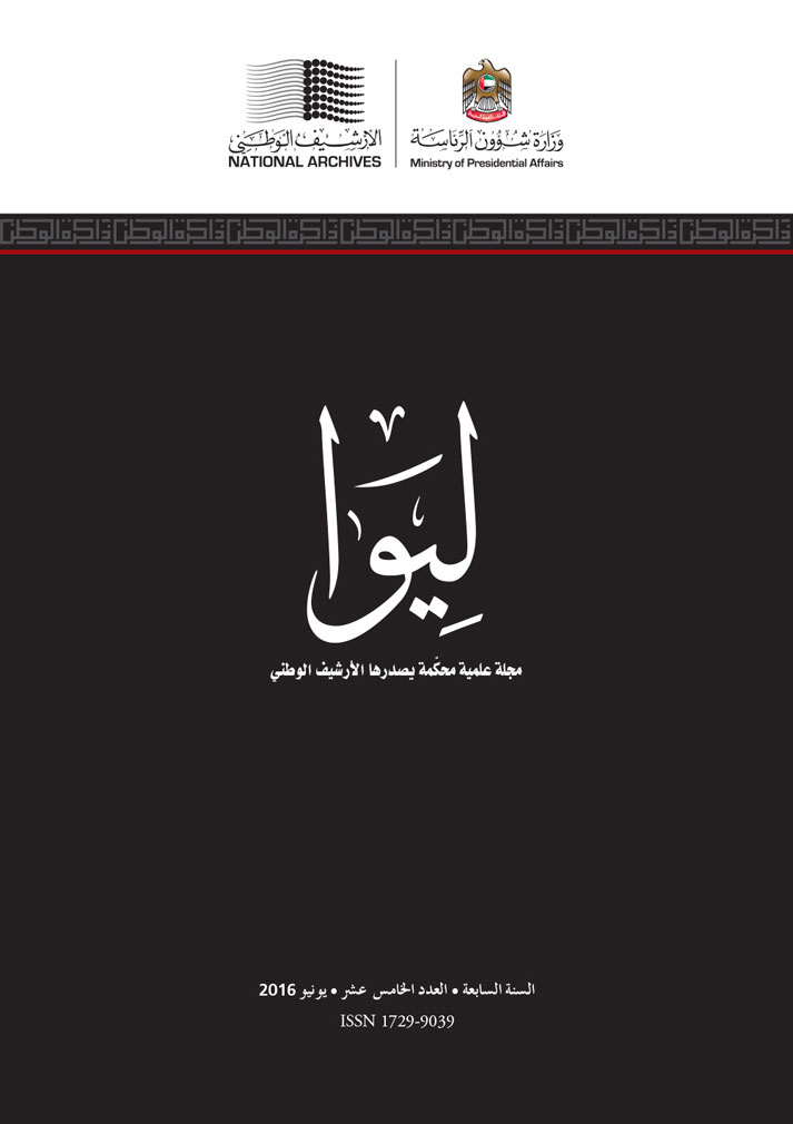 The National Archives Issues the 15th edition of Liwa, the Refereed Journal