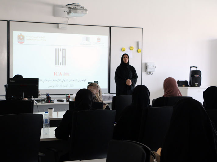 "The National Archives Unveils the ICA Congress 2020 to the Participants  in the ""Reading Challenge"" in Ajman."