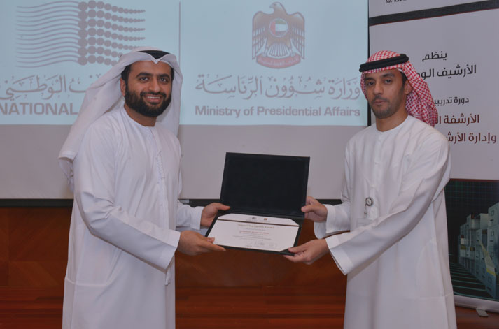 The National Archives concludes a specialized course in the field of electronic archiving, and honors the participants.