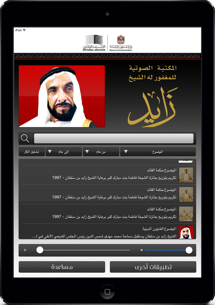 "The National Archives' ""Zayed Audio Library"" Application has a remarkable turnout."